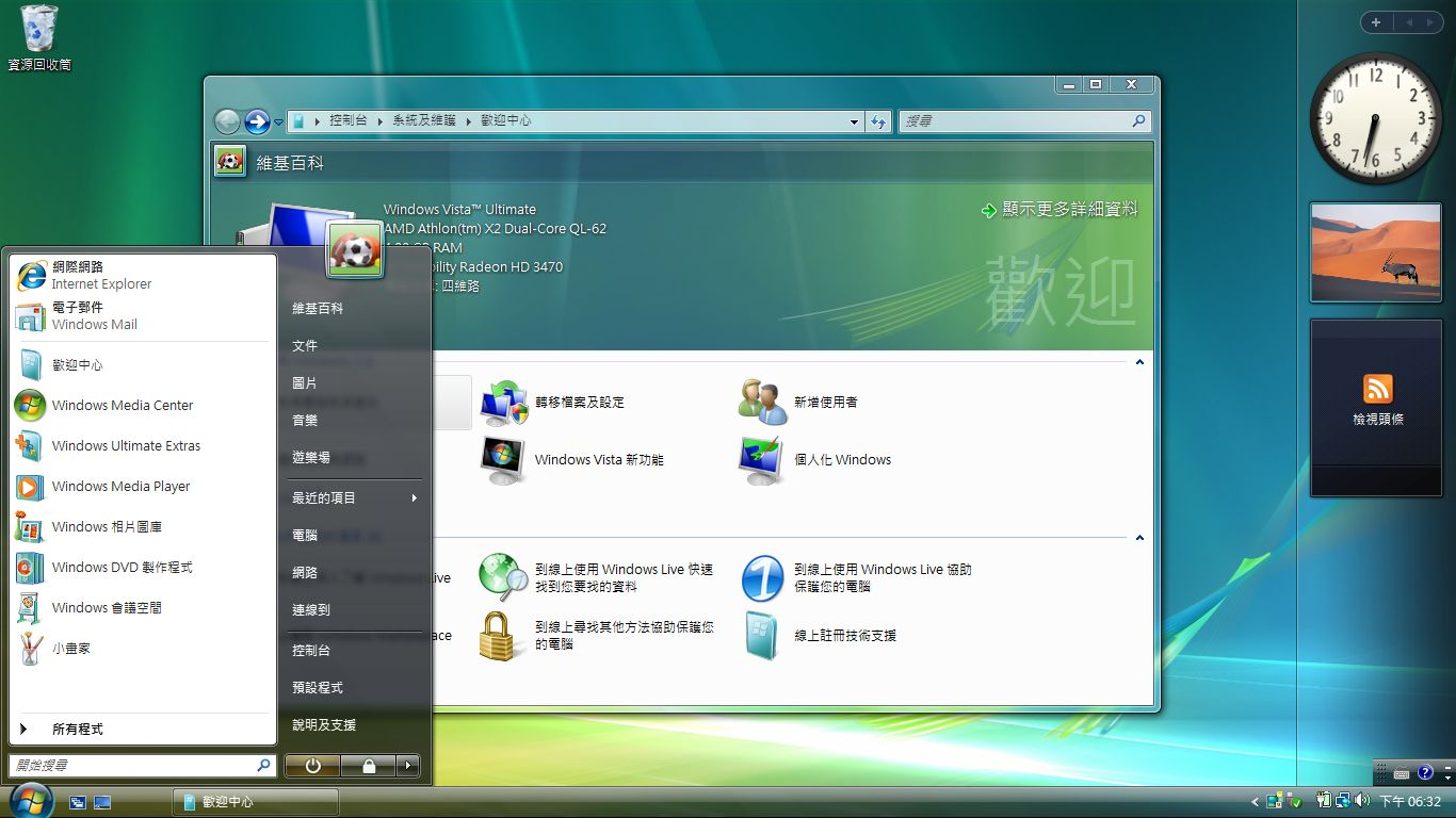 Windows Vista with Service Pack 2 64/32位下载