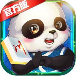 四川熊猫棋牌