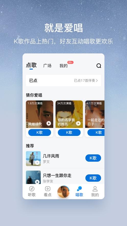 酷狗大字版app1.7.5