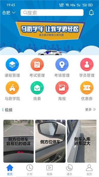 马路教练app1.1.4