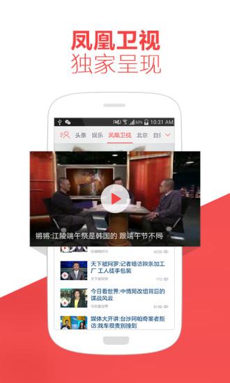 凤凰新闻手机版v7.13.0安卓版