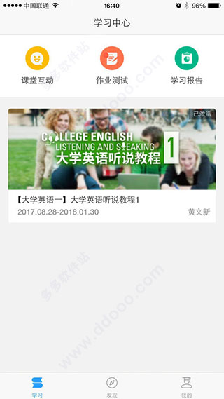 U校园官网登录app安卓版