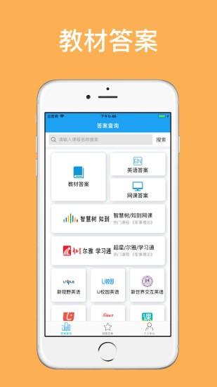 助课宝app官方v1.0.7安卓版