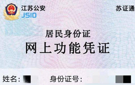苏证通app可以干什么用 苏证通app怎么注册不了