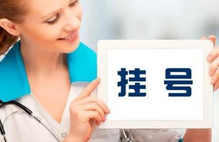 北京挂号网app靠谱吗 北京挂号网app怎么用