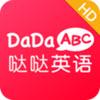 哒哒英语app