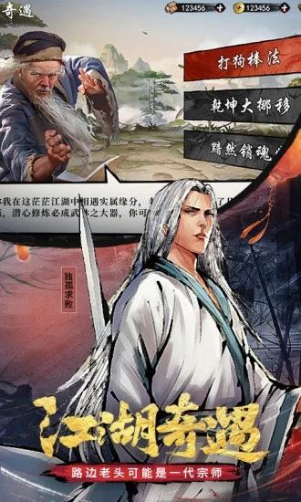 新倚天屠龙群侠传rpg手游官方版
