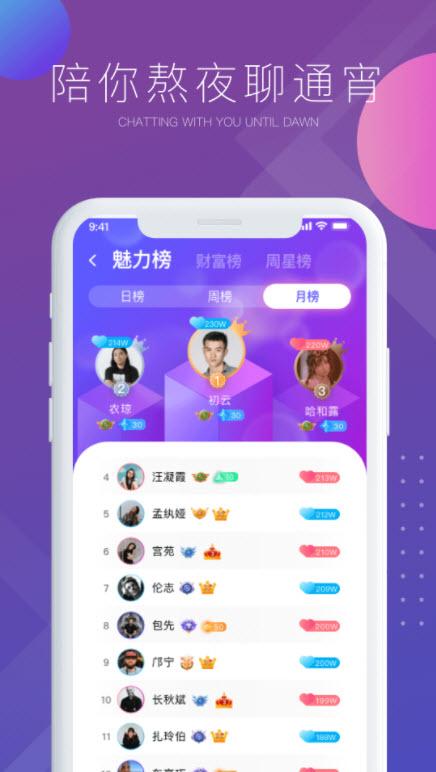 气泡语音app官方版
