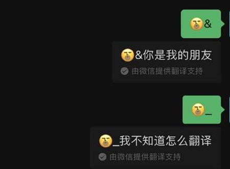 微信表情翻译怎么弄