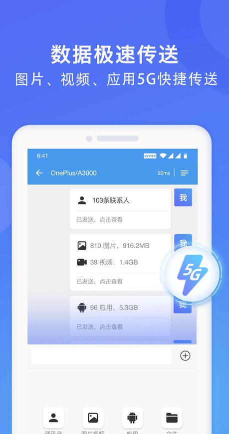 换机助手appv1.5.1