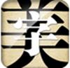 字体美化大师app