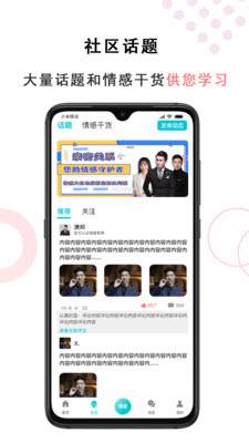 亲密关系app2020最新版v3.1.9