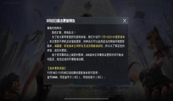 和平精英11.18更新有哪些改动 和平精英版本更新内容玩法介绍