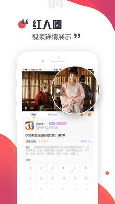 红人圈社交appv1.0.0