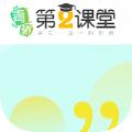 阿里巴巴青骄第二课堂答案app