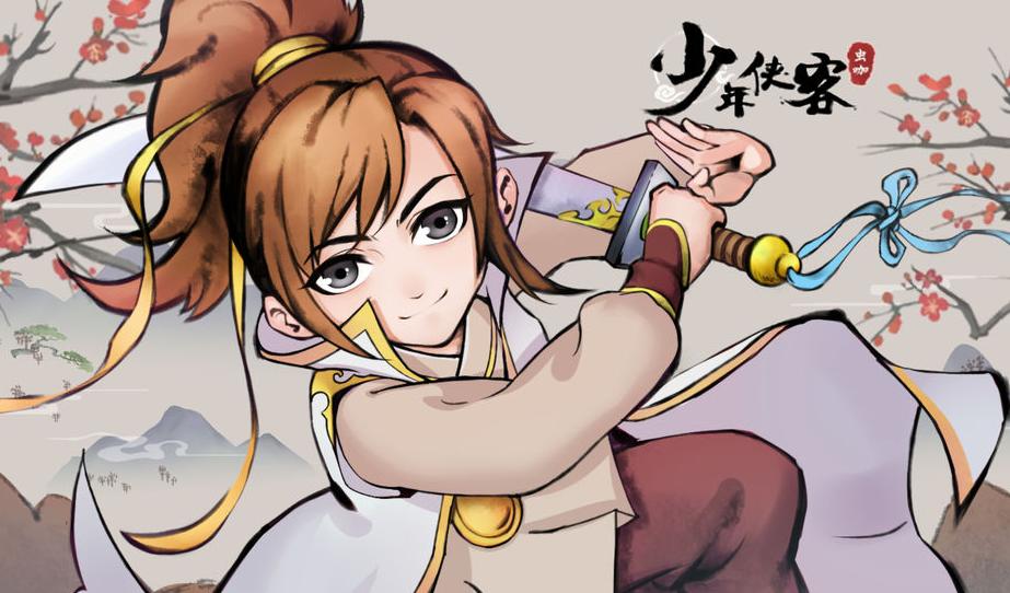 少年侠客手游公测版v4.6.0