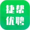 捷邦优聘app