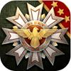 钢铁命令:将军的荣耀3手游公测版