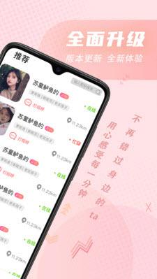 聊伴交友聊天app免费v2.0.1