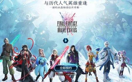 最终幻想:勇气启示录什么角色输出伤害特别高 新手入手角色全职业解析