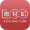 考轻松app官网最新版