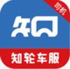 知轮车服司机版app2020最新版