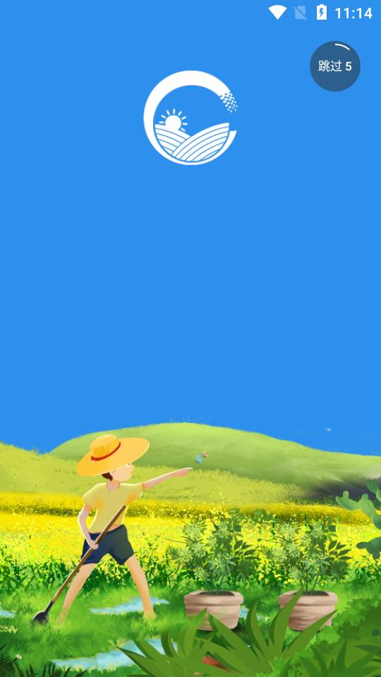 鲜果智农场app