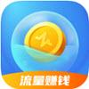 流量王赚钱app