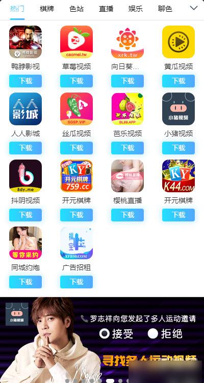 蓝奏云宅男软件分享软科技v2.1