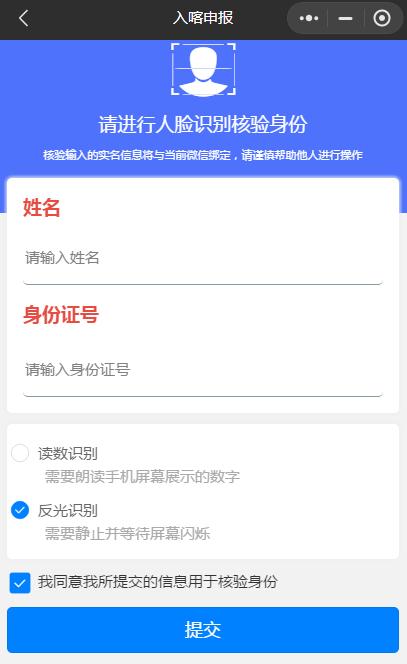喀什和易行app官网版v1.0