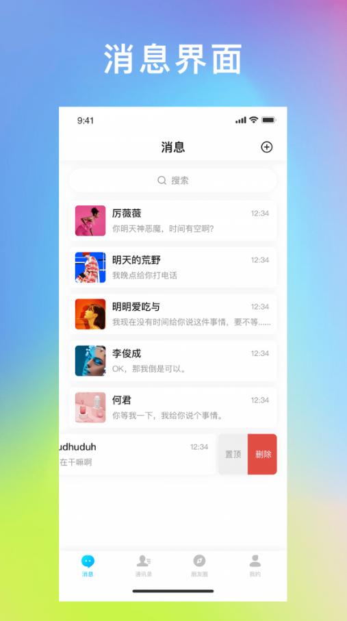 飞讯IM app官网最新安装下载地址v1.0.0