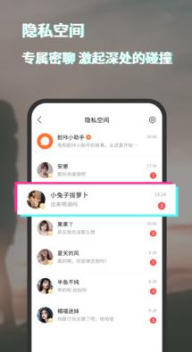 脸咔app聊天社交官方下载v1.0