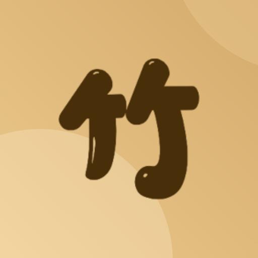 竹年学堂app