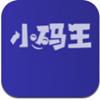 小码王app少儿编程官网下载地址