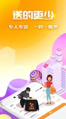 跑男邦骑士版app最新版v1.1.1