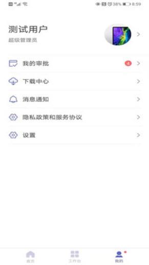 协同投资PMIS app手机版v1.0.3
