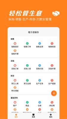 橙子进销存app免费版v2020121801