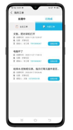 �z邻管家appv2.10