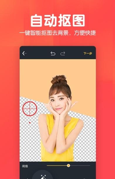 照片处理工具app破解版v1.0