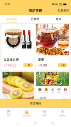 土瓜云商户端app安卓版v1.4.3