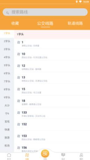 天津公交app扫码乘车v1.0.2