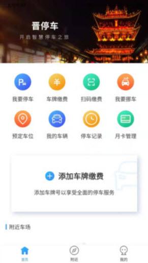 晋停车app手机版v1.0.0