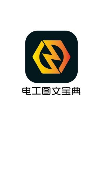 电工图文宝典app破解版v1.0.0