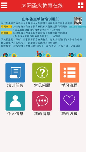 太阳圣火继续教育网登录入口app2020官网版v1.0.0