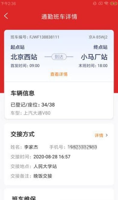 晖希奔司机端appv1.0.0