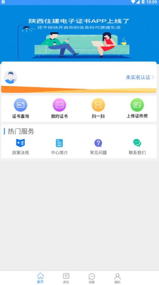 陕西住建电子证书app官网版v1.2