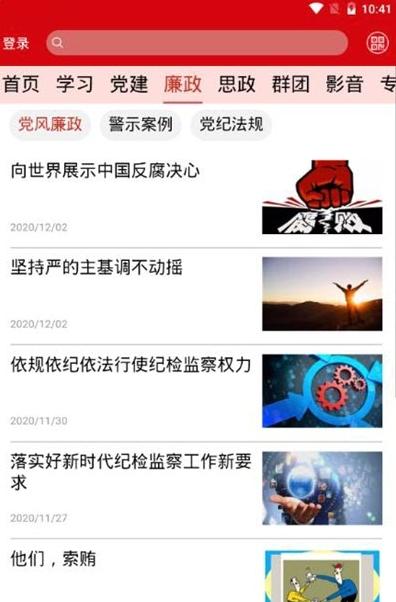 铁人先锋app2020最新版v2.1.0