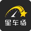 星车场平台app