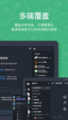 开黑啦app安卓v1.11.0