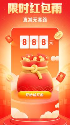 抖音火山版1分购appv10.6.5